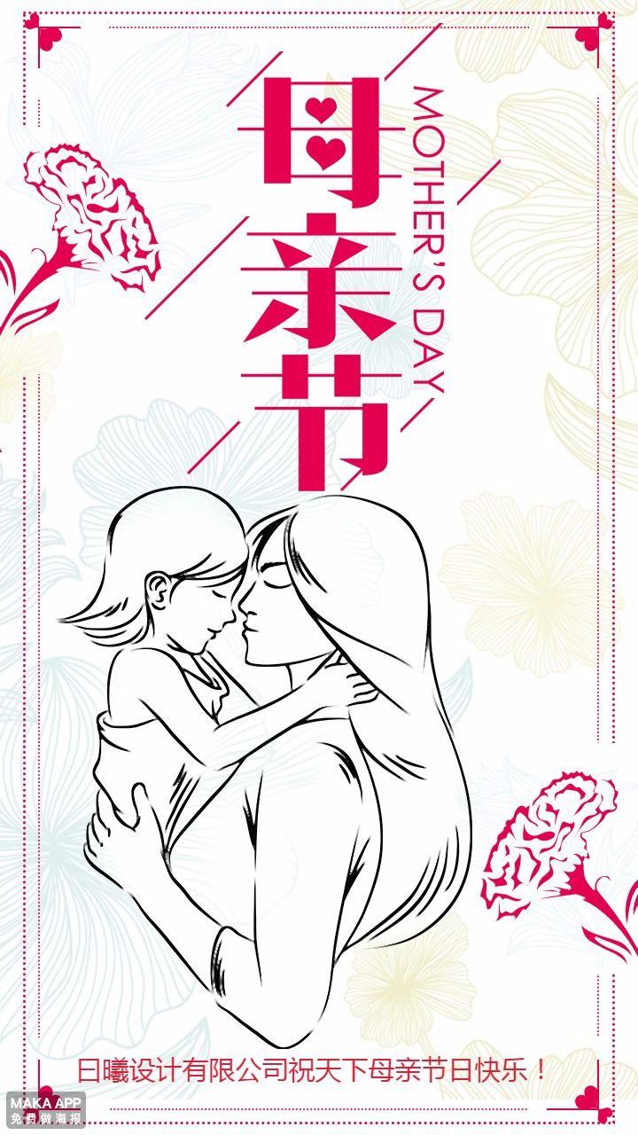 母亲节公司企业个人单位祝福贺卡祝福卡简约卡通康乃馨-曰曦