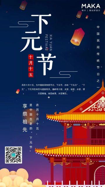 蓝色插画下元节节日宣传海报