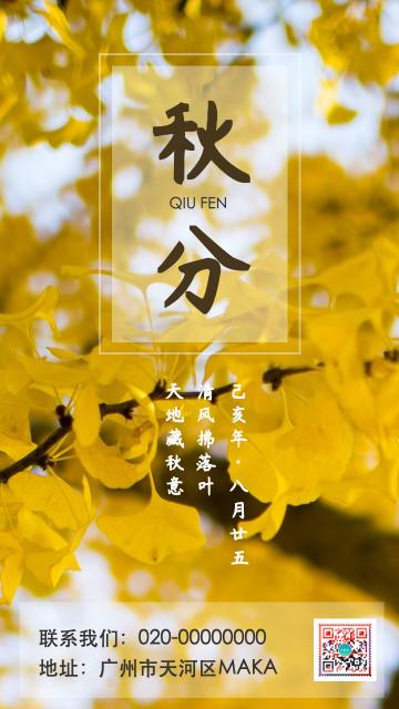 黄色清新简约设计风格二十四节气之秋分宣传海报