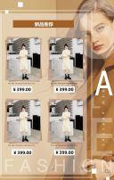 时尚女装秋季新品促销宣传模板/秋冬时尚促销宣传模板