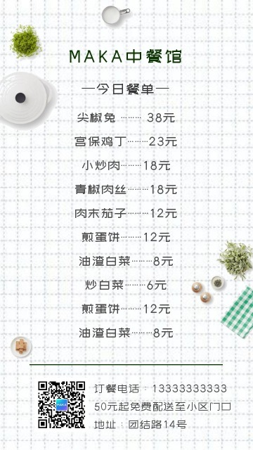 餐饮美食菜单/今日餐单/特价菜单/价格表/外卖餐单餐厅宣传推广白色通用海报