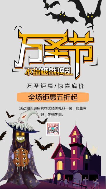 灰色卡通手绘店铺万圣节节日促销活动宣传海报