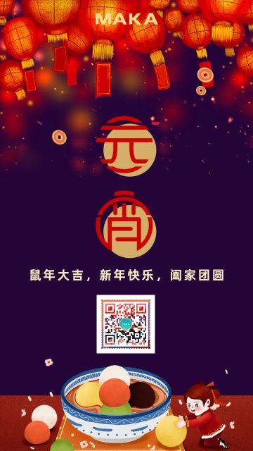 2020喜庆元宵节宣传海报