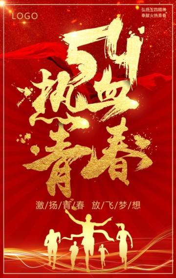 五四青年节活动邀请函高端大气红色