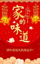 年夜饭/家宴/喜庆团年饭/酒店酒楼预订促销/公司聚餐/除夕晚宴