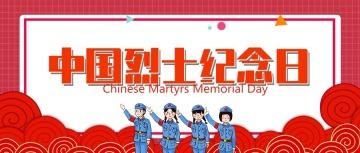 手绘风中国烈士纪念日公众号首图