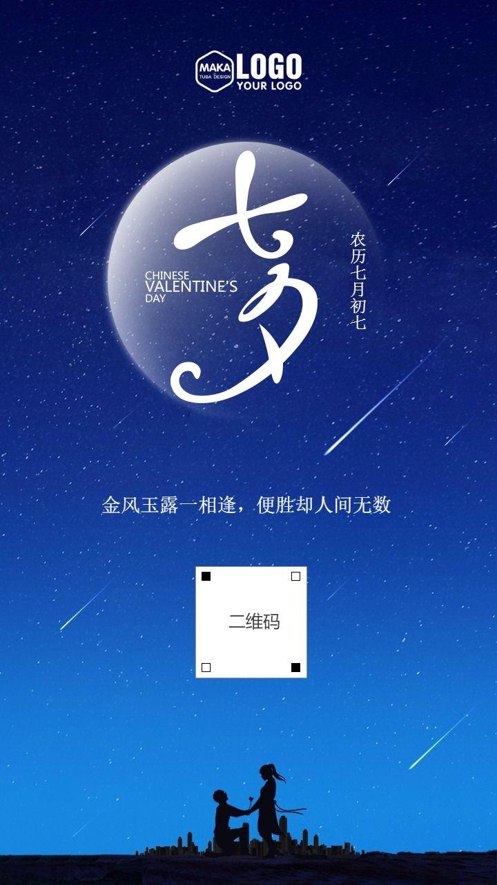 七夕贺卡七夕节祝福品牌宣传海报
