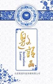 古风风艺术研讨青花瓷中式欧式邀请函H5