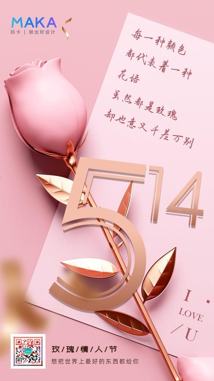 粉色浪漫514玫瑰情人节心情日签手机海报