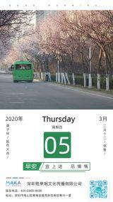 清新文艺微商早安日签海报