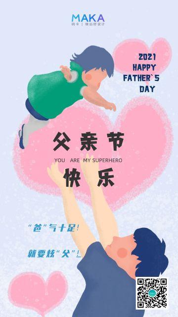 父亲节卡通风节日产品促销宣传手机海报
