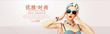 夏季女士太阳眼镜产品促销宣传店铺banner