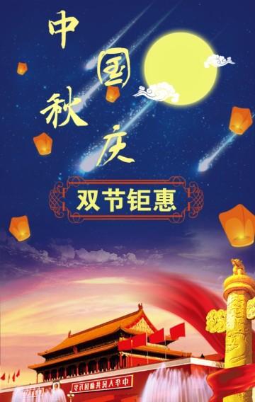 蓝色中国风中秋国庆双节钜惠活动宣传H5