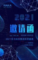 蓝色简约科技感2021年年终邀请函动态H5模板