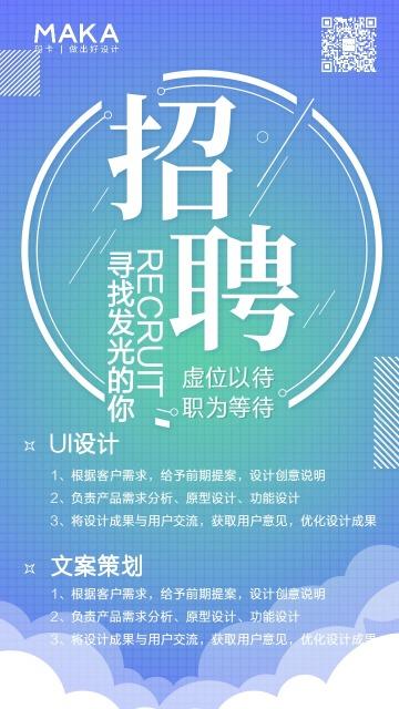渐变蓝色简约极简互联网文艺小清新大学那些年社团招新校园招聘宣传海报