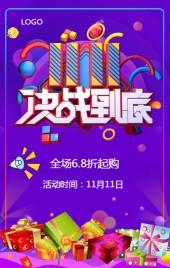 时尚炫酷紫色双十一商家活动促销H5模板