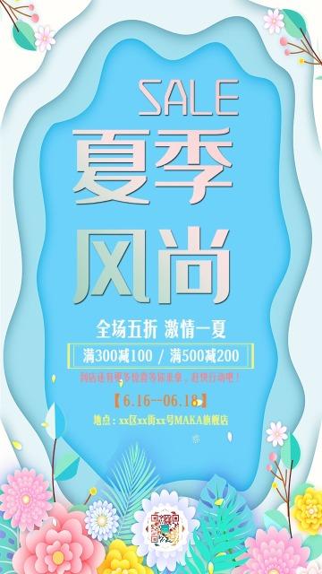 我也想蓝色夏季上新产品促销活动活动宣传海报