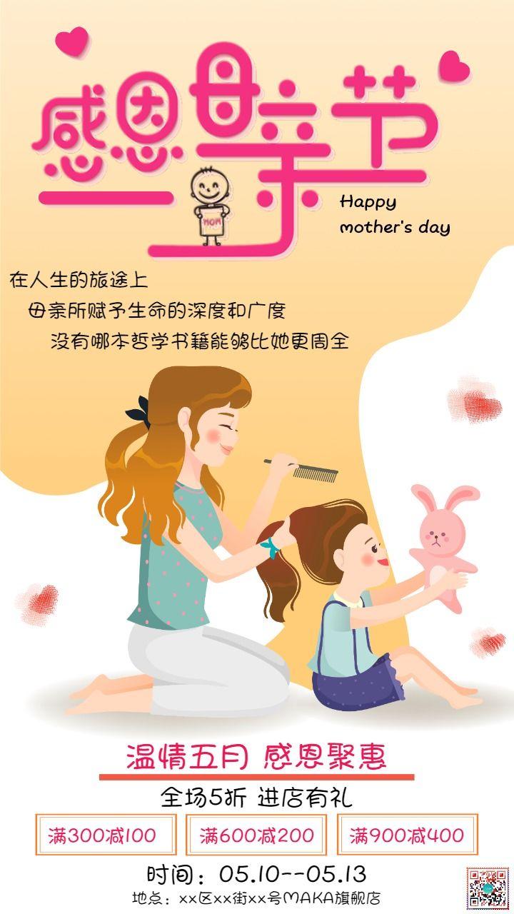 卡通手绘黄色白色母亲节产品促销活动活动宣传海报