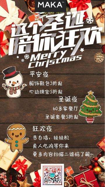 圣诞狂欢平安节日促销商场大促活动宣传企业祝福贺卡心情日签