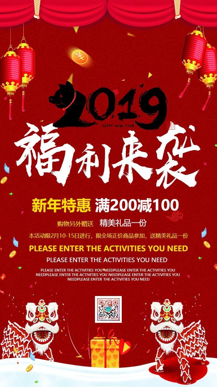 喜庆红色2019新年特惠 店铺新年促销活动