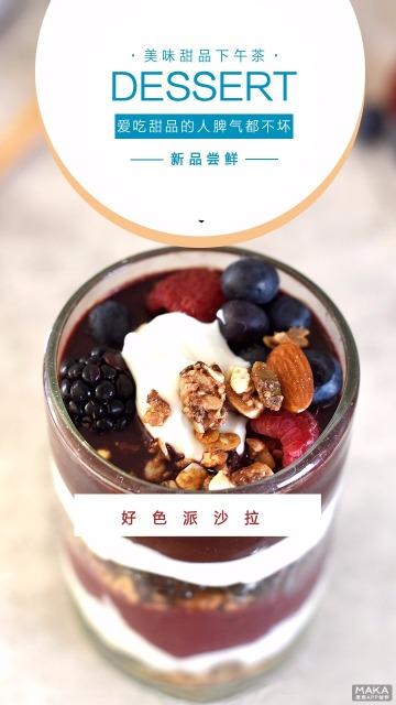 甜品下午茶健康美食新品发布