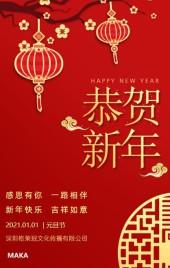 红金色中国风2021年元旦新年祝福宣传H5