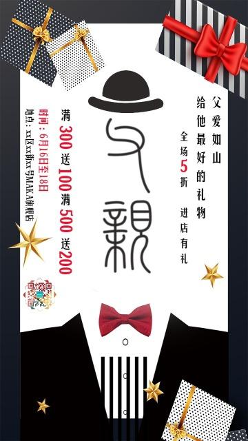 时尚简约黑色白色父亲节产品促销活动活动宣传海报