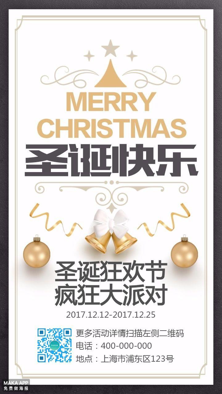 圣诞节企业通用海报