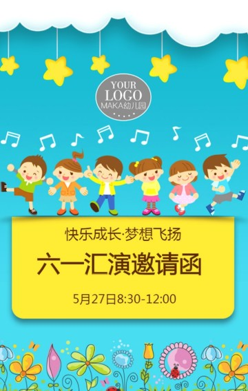 儿童节61幼儿园汇演邀请函活动邀请函家长邀请可爱清新儿童节日推广