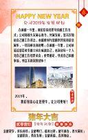 2019年新春祝福/猪年大吉/公司庆典/年会邀请函/春节贺卡模板