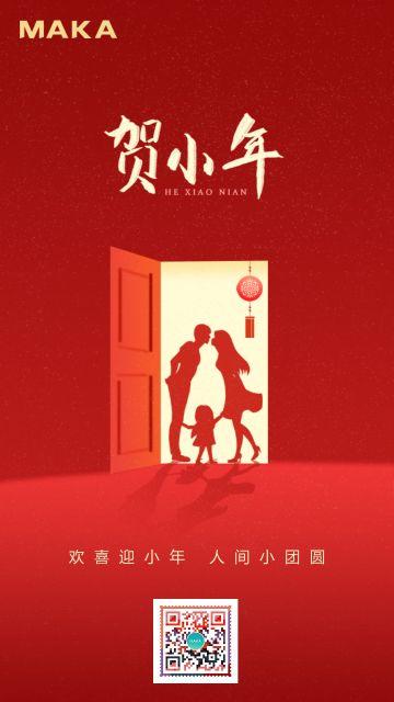 2020红色简约贺小年宣传海报
