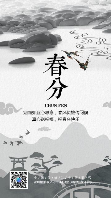 中国风灰色简约春分节气日签海报