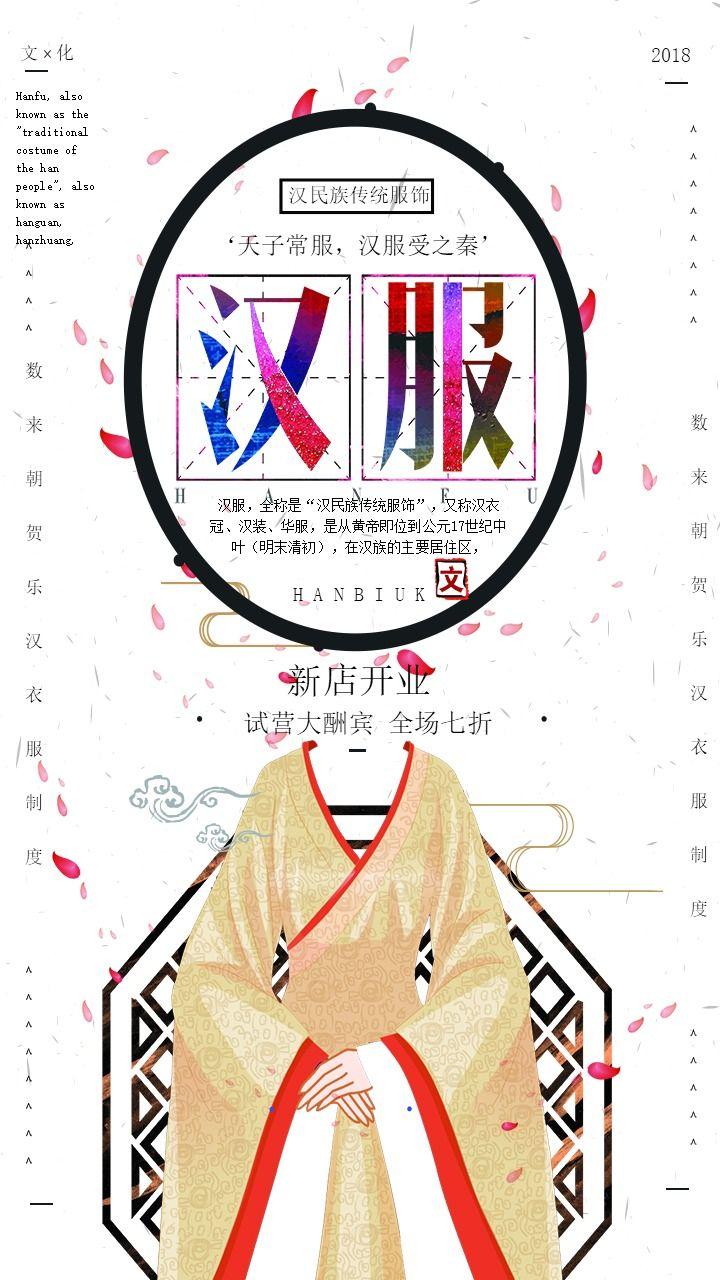 中国风怀旧复古服饰新店开业促销活动