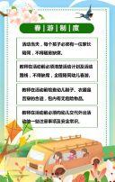 卡通幼儿园春季踏青亲子野外活动邀请函H5