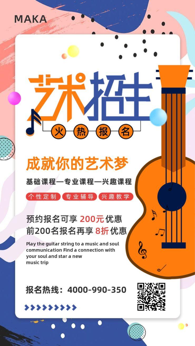 卡通趣味音乐吉他寒假班兴趣班招生海报模版
