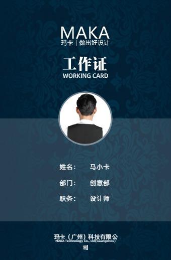 企业员工简约大气工作证印刷模板