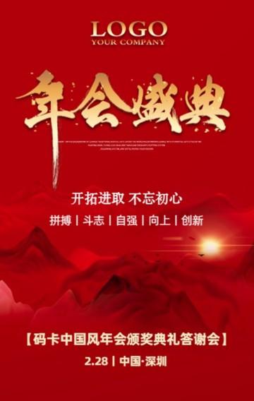 高端大气红色企业会议邀请函年会年终盛典宣传H5