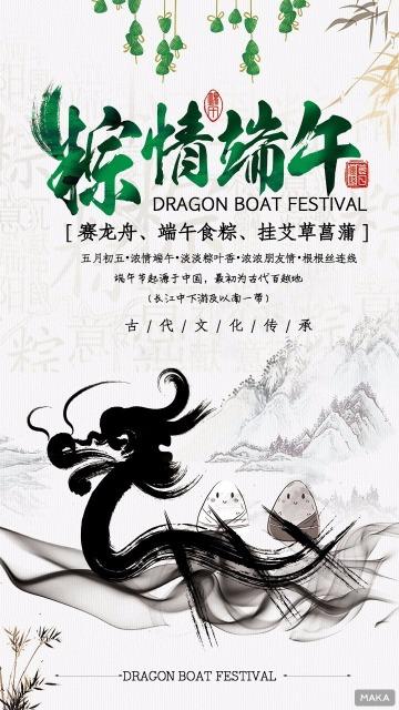 五月初五·端午节日祝福海报