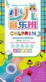 少儿音乐班招生乐器暑期暑假儿童培训招生培训邀请宣传海报模板!!
