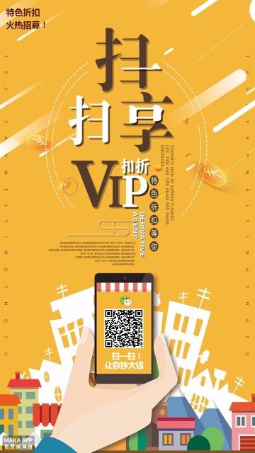 黄色扁平化扫一扫享VIP折扣促销活动海报