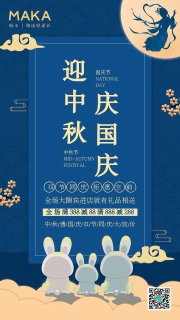 中秋海报传统节日国庆节月饼促销海报