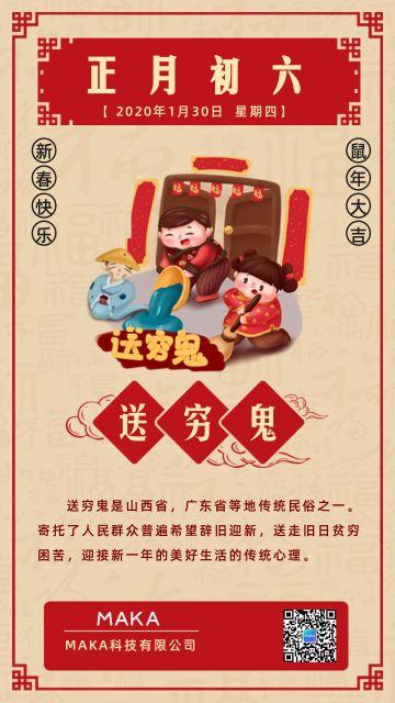 中国风正月初六送穷鬼习俗宣传海报