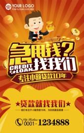 贷款公司/贷款理财/小额借贷/金融借贷/融资贷款 金黄色高端模板