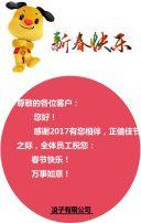 企业春节贺卡祝福