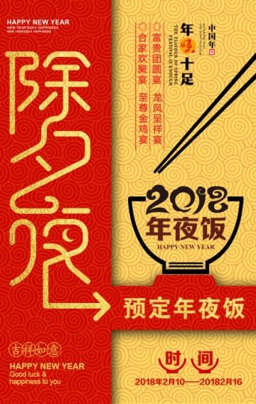 中国风酒店餐厅年夜饭预订/春节团圆饭促销活动推广预订