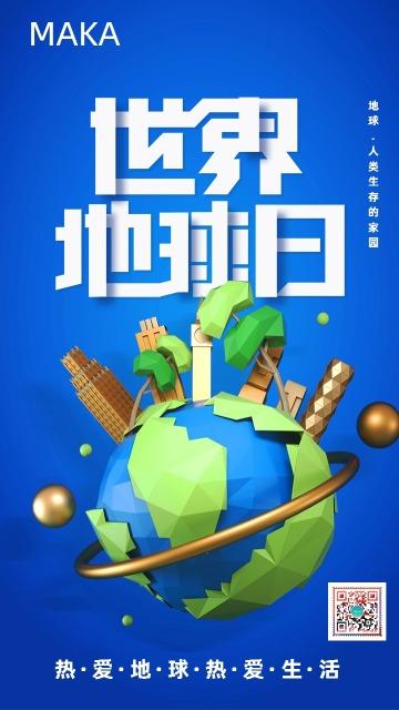 创意简约蓝色世界地球日宣传海报