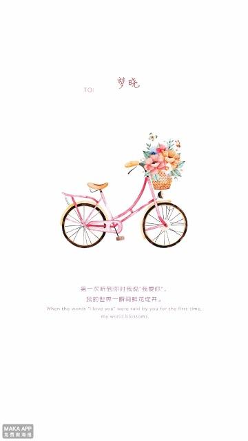 自行车单车清新文艺表白爱情友情祝福问候贺卡心情日签卡片