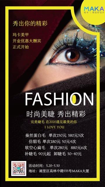 高端时尚大气美睫行业项目优惠大酬宾活动宣传通知海报