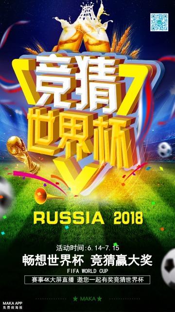 立体热血竞猜世界杯国际足球比赛宣传海报