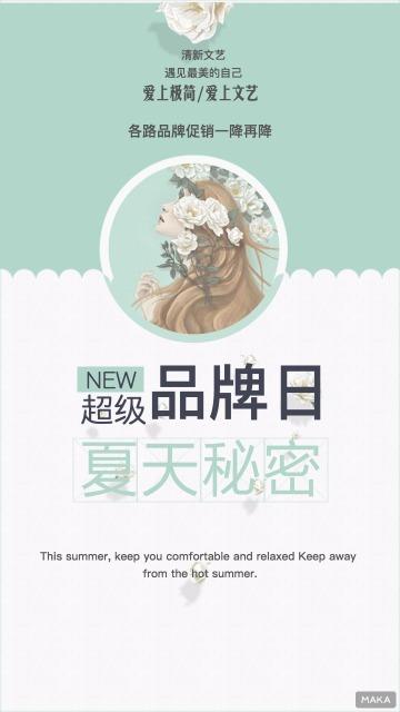 夏天超级品牌日文艺促销海报